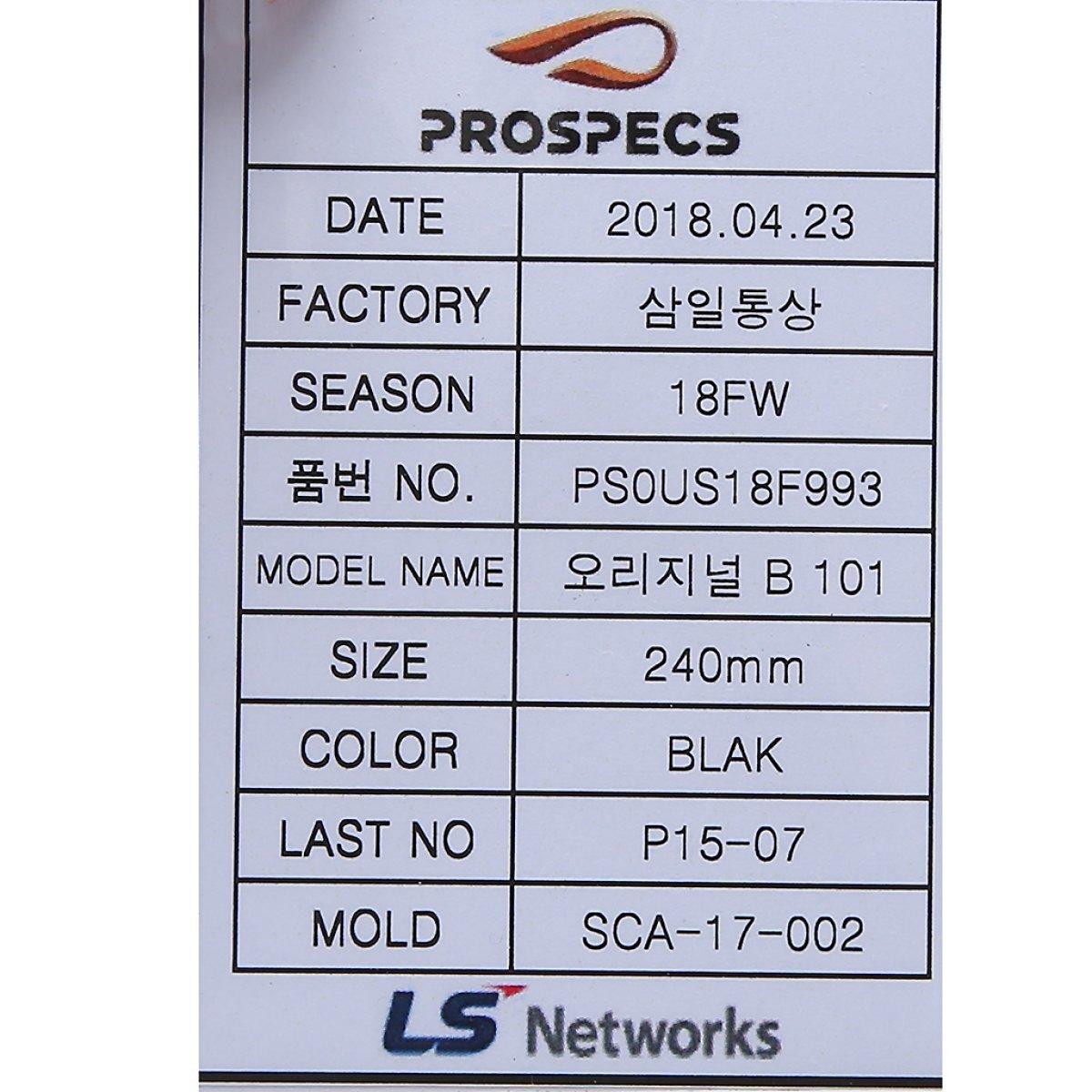 프로스펙스(PROSPECS) 오리지널 B 101