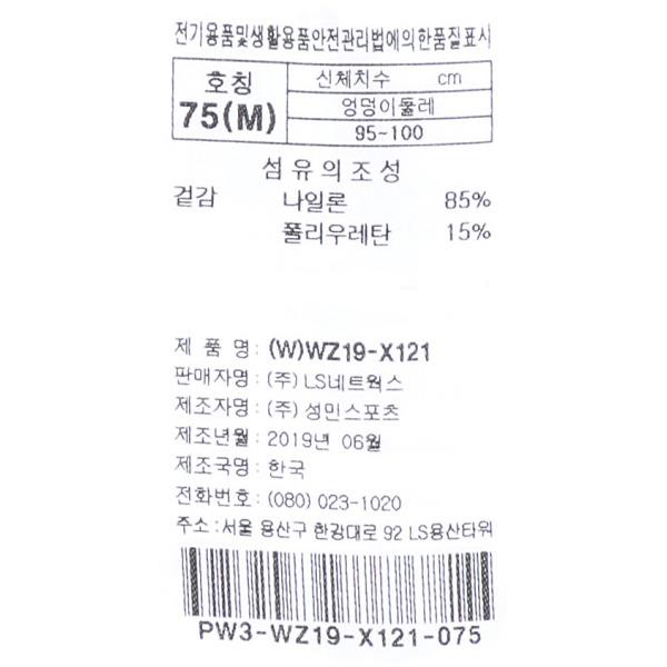 프로스펙스(PROSPECS) 오리지널 빅로고 레깅스(W)WZ-X121